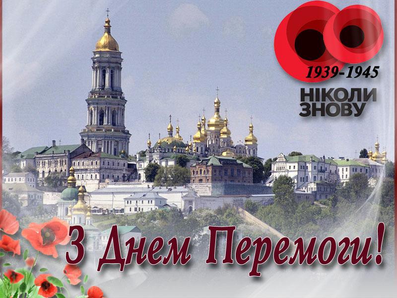 экраны чувствительны открытки с днем победы украина часто волнения