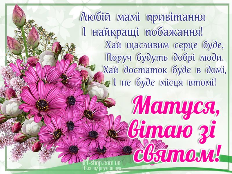 Поздравления с днем рождения маме в прозе 11
