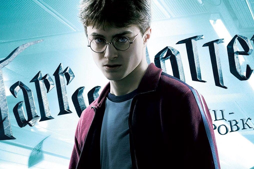 Приквел до«Гаррі Поттера» викрали у Бірмінгемі