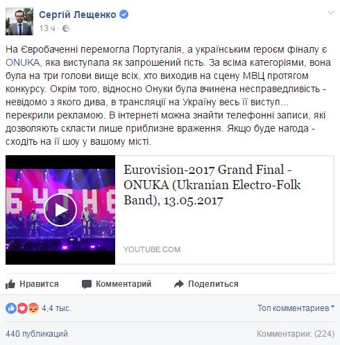 Как украинский канал отреагировал нашквал негодования— Реклама вместо ONUKA