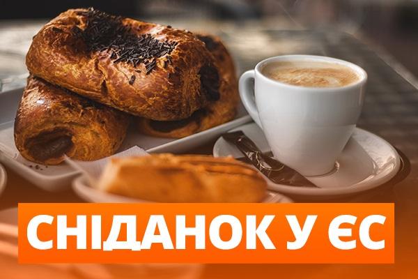 Сніданок у ЄС
