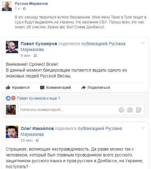 РФ желает выслать в Украинское государство экс-«министра» ДНР
