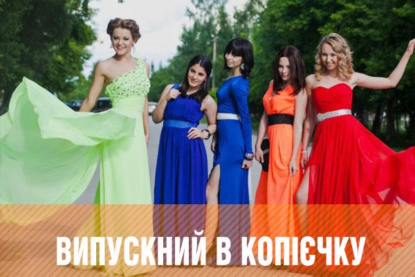 320a26d74b0 Выпускной 2017  сколько будет стоить купить платье и костюм