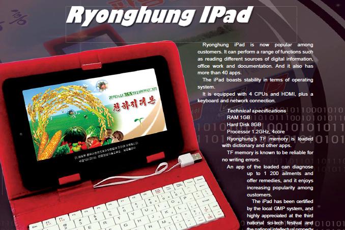 Северокорейская компания Ryonghung произвела планшет iPad