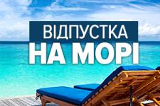 Відпустка на морі