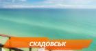 скадоовськ