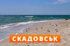 Скадовськ