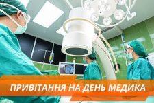 СМС привітання на День медика