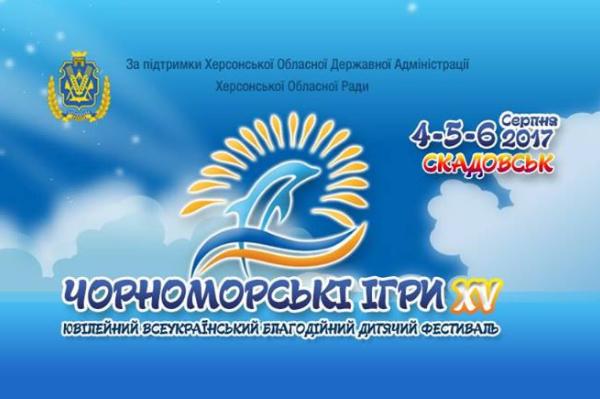 Чорноморські Ігри