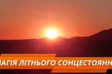 Сонцестояння