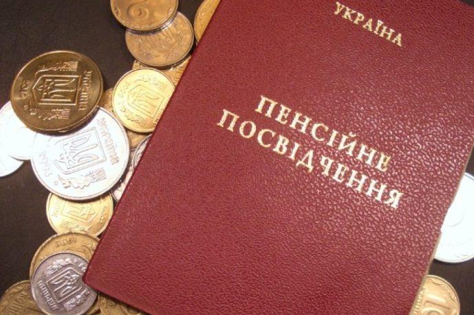 Учебу в институте  могут невключить встраховой пенсионный стаж