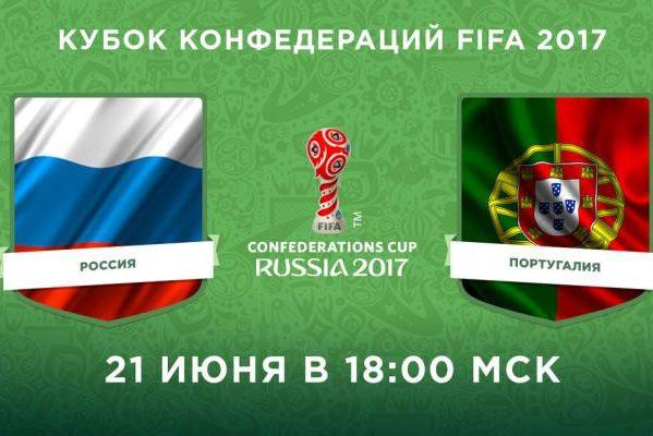 Букмекеры выбрали фаворита матча между Россией иПортугалией