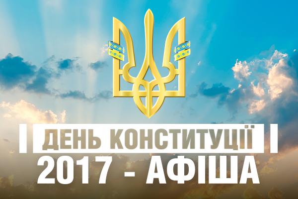 Календарь всех праздников на 2017