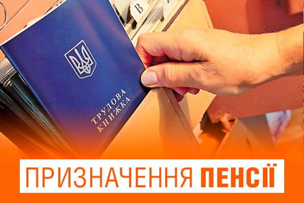 Как производится расчет пенсии на украине