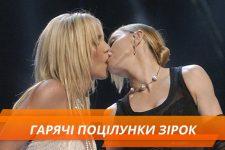Скандальні поцілунки зірок
