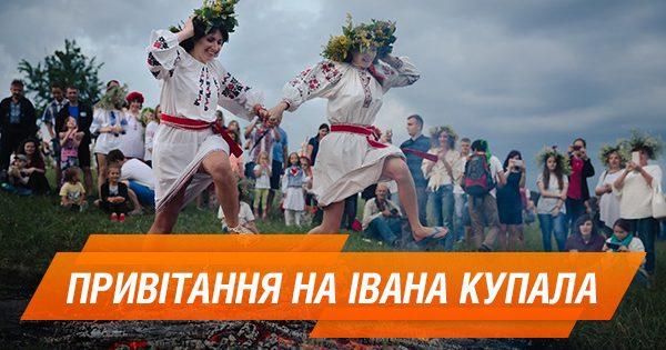 Івана Купала