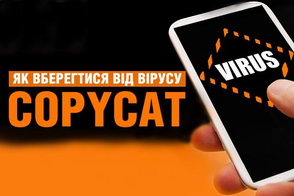 Вирус CopyCat заразил 14 млн телефонов повсей планете