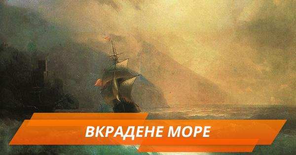 Морський пейзаж Айвазовського (1870)