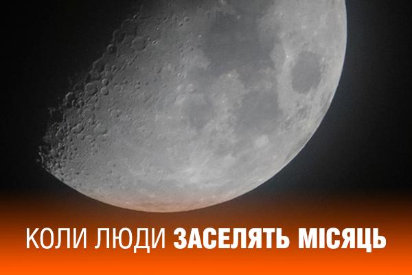 Коли люди заселать місяць