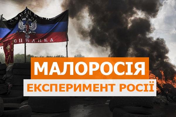 Украина обратилась к Российской Федерации сзаявлением поповоду Малороссии
