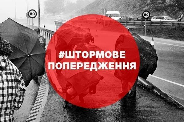 ГСЧС предупредила огрозах ишквалах 24июля назападе Украинского государства