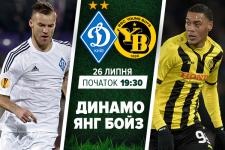 Динамо Янг Бойз онлайн