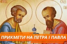 День Петра і Павла