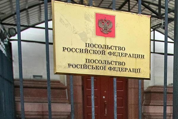 """Результат пошуку зображень за запитом """"посольство росії"""""""