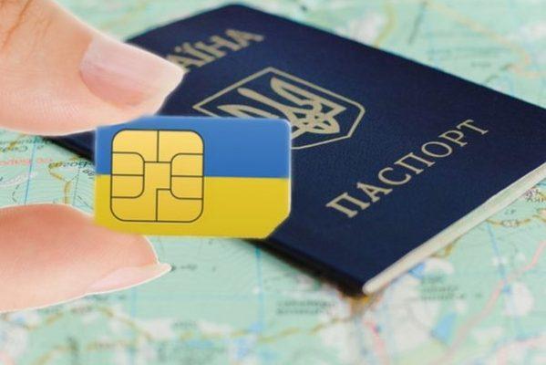 сим-карты по паспорту