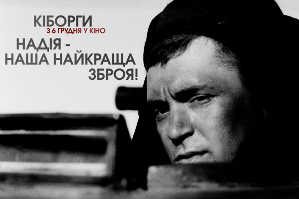 З'явився перший тизер фільму «Кіборги» про захисників Донецького аеропорту