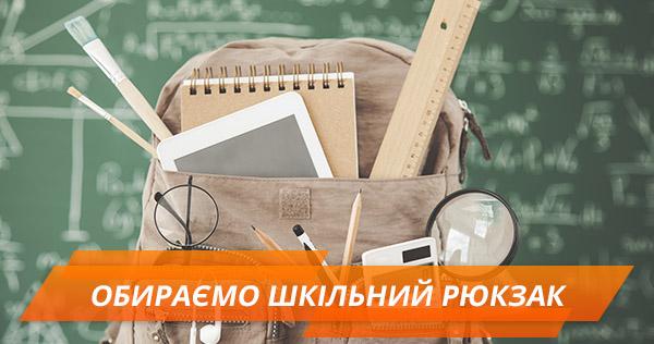 6aa032d94ab5 Как правильно выбрать школьный рюкзак – 10 советов | Факты