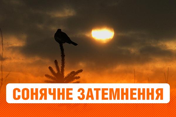 Солнечное затмение 21августа