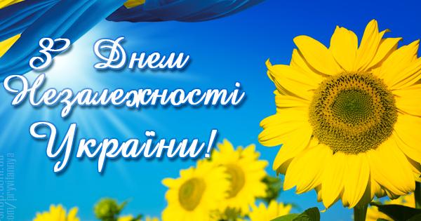 Картинки по запросу с днем независимости украины