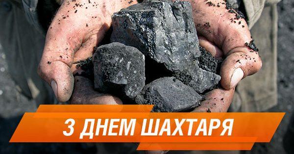 З днем шахтаря