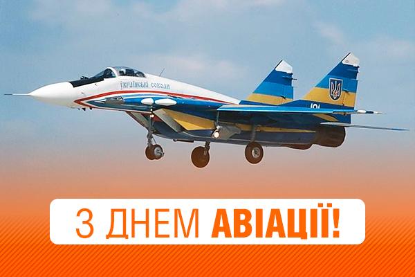 Поздравления ко дню авиации для мужчин 631