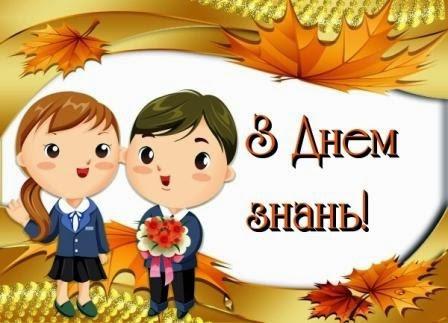 Картинки по запросу 1 вересня день знань у днз