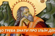 День пророка Іллі