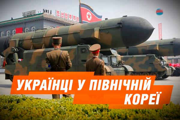Северная Корея, КНДР