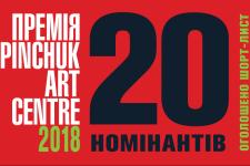 PinchukArtCentre 2018