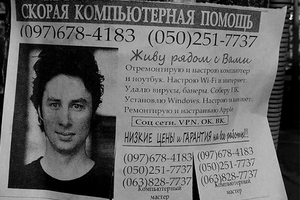 Американский артист Зак Брафф стал мастером компьютеров вУкраинском государстве