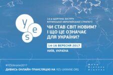 Ялтинська європейська стратегія 2017