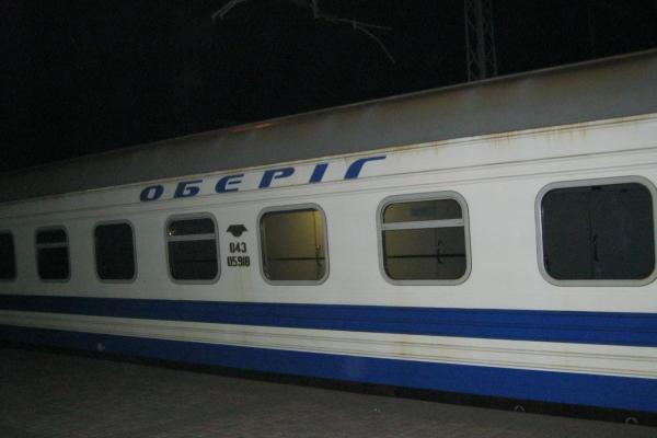 поезд киев-харьков