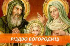 Різдво Богородиці
