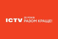 Слоган ICTV