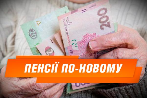 Чего ожидать иначто рассчитывать  — Новая пенсионная реформа