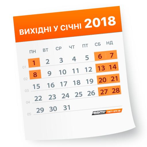 http://fakty.ictv.ua/wp-content/uploads/2017/10/10/Vyhidni-u-sichni-512x512.png