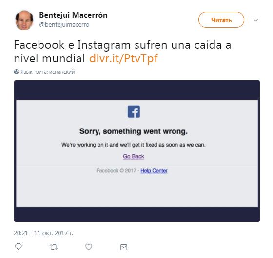 Вработе социальная сеть Facebook  и Инстаграм  произошел сбой