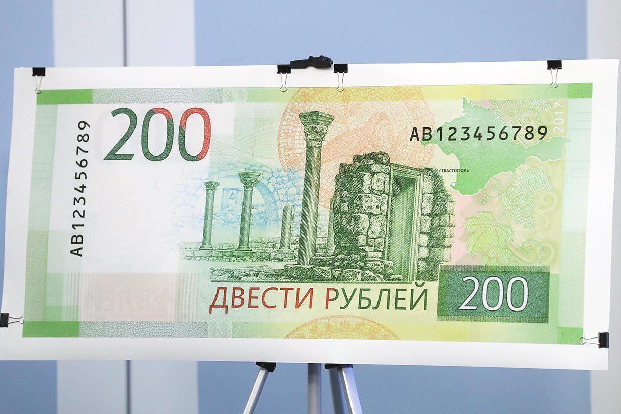 Купюра з Кримом