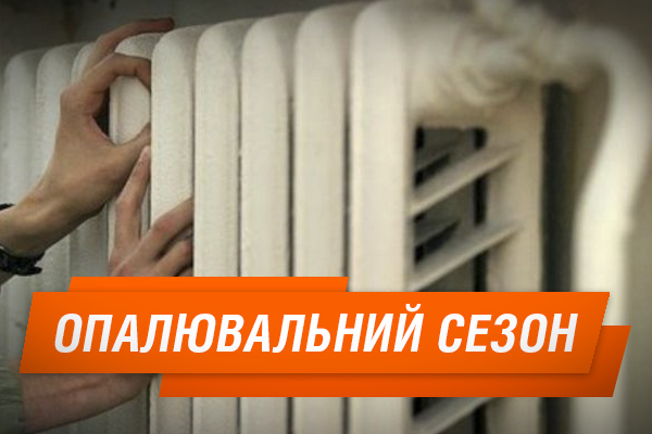 Доопалення підключили 80% житлових будинків вКиєві