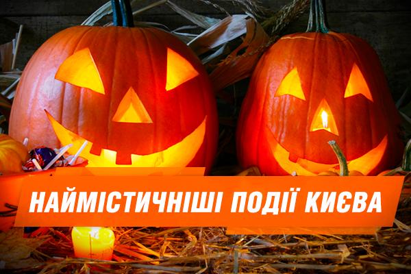 хеллоуин 2017